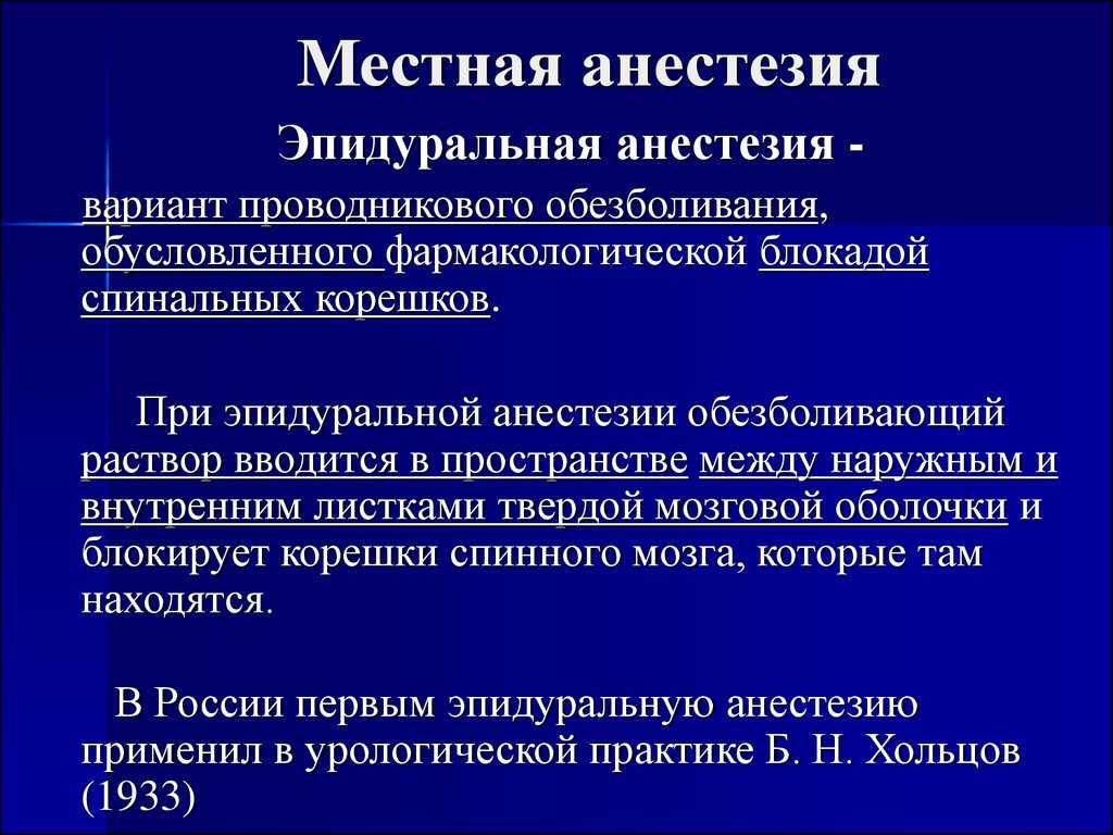 Спинальная анестезия при родах   vnarkoze.ru