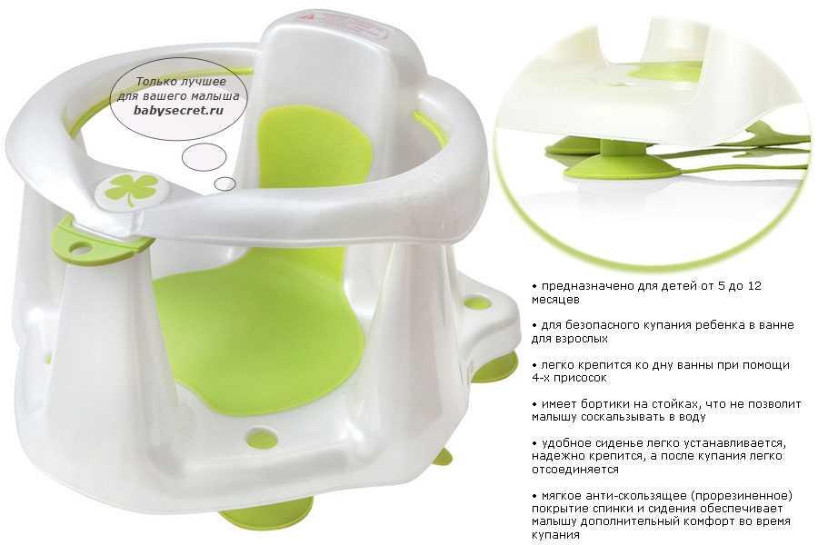 Стульчик для купания (63 фото): детский стул для малыша в ванной, модель для комнаты ребенка, отзывы об изделиях от happy baby