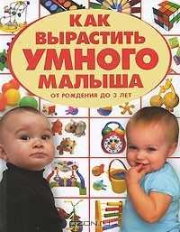 Как вырастить самого умного ребенка