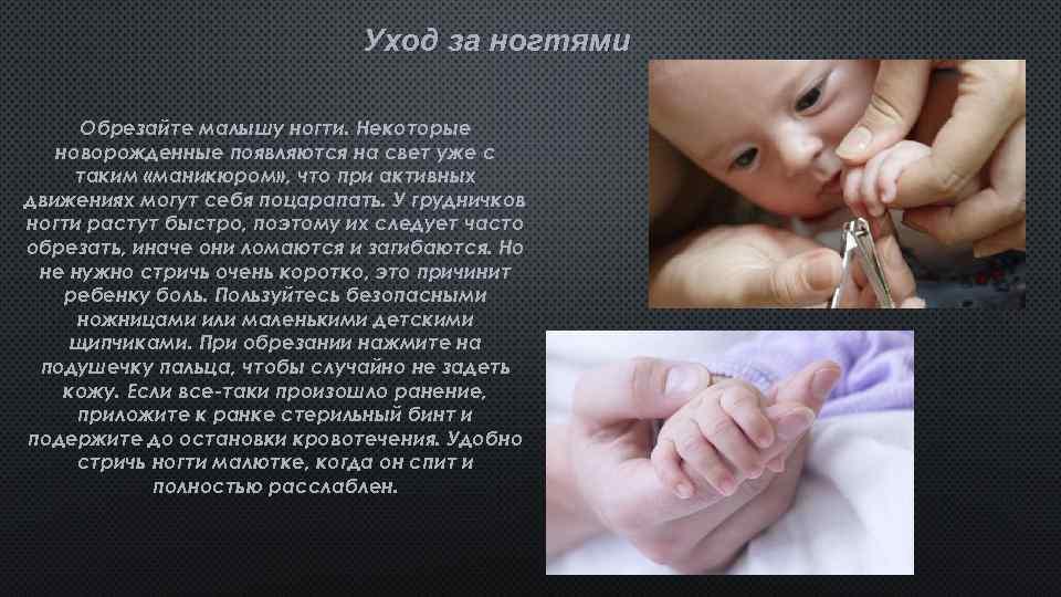 Когда новорожденному можно начинать стричь ногти и как правильно это сделать? как правильно стричь ногти новорожденному ребенку