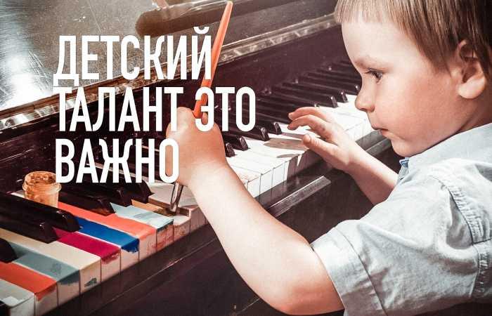 Как обнаружить и раскрыть в ребенке скрытый талант?