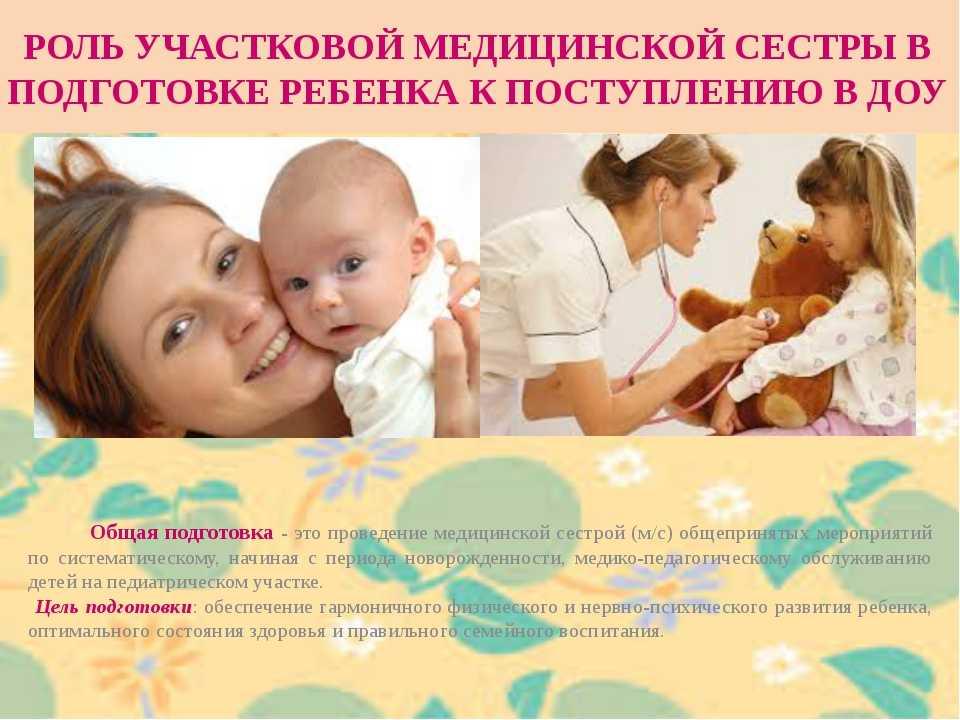 Как подготовиться к прививке. подготовка и противопоказания к прививкам, возможные реакции после вакцинации.
