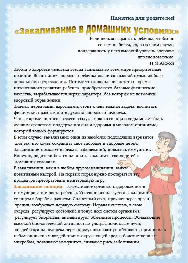 Закаливающие процедуры в детском саду. основные принципы и методы закаливания детей