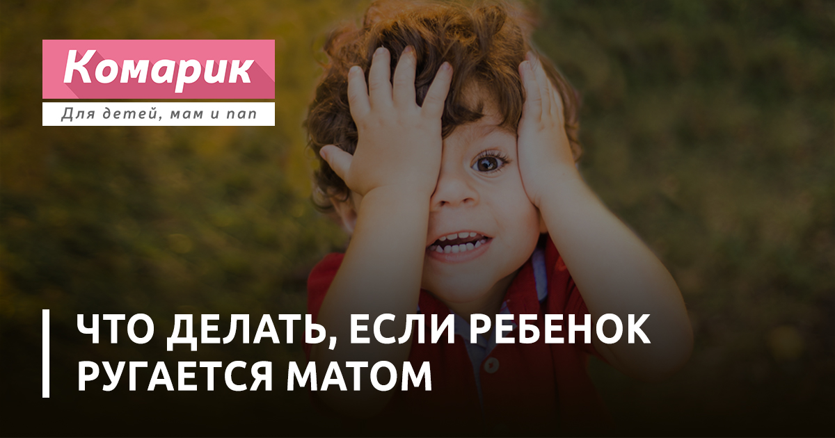 ребенок ругается матом – что делать. ребёнок ругается матом: что делать