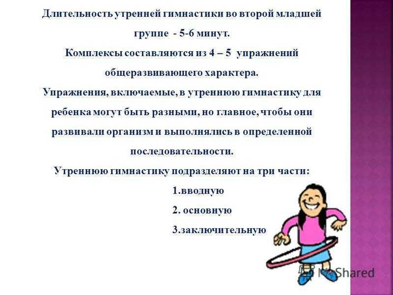 Утренняя гимнастика в старшей группе детского сада по фгос, комплекс упражнений, конспект проведения занятия и прочее