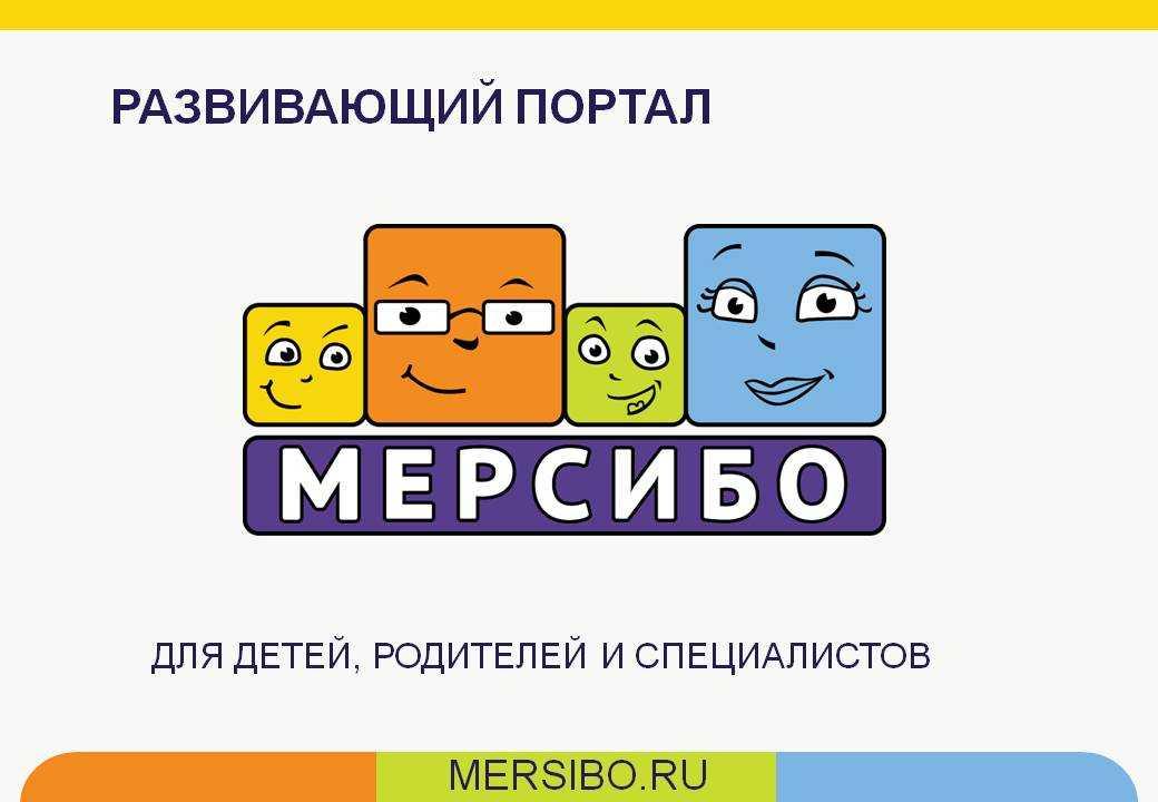 Игры для детей от 7 до 9 лет | развивающие игры мерсибо