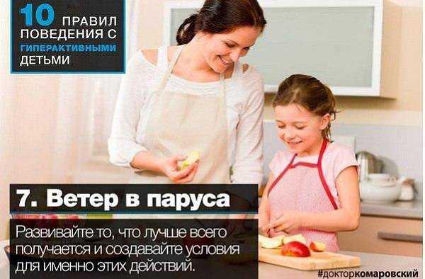 Что делать родителям гиперактивного ребенка: советы психолога, коррекция гиперактивности