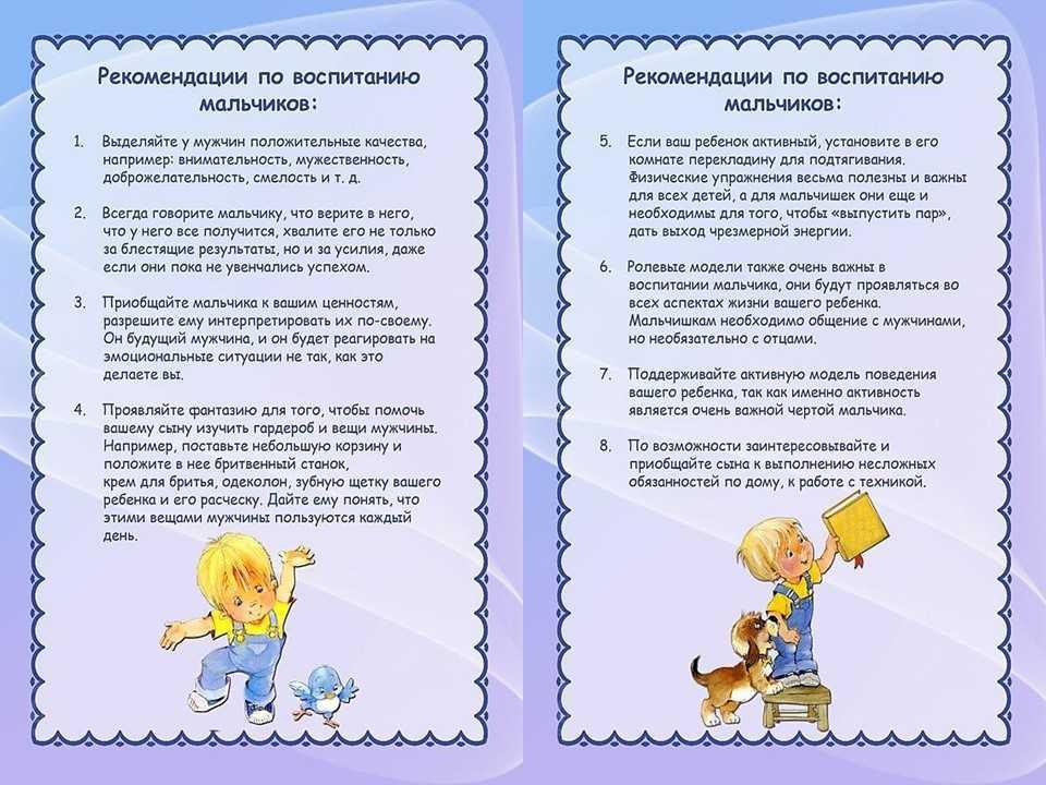 Психология ребенка 7 лет: воспитание мальчика или девочки 7 лет