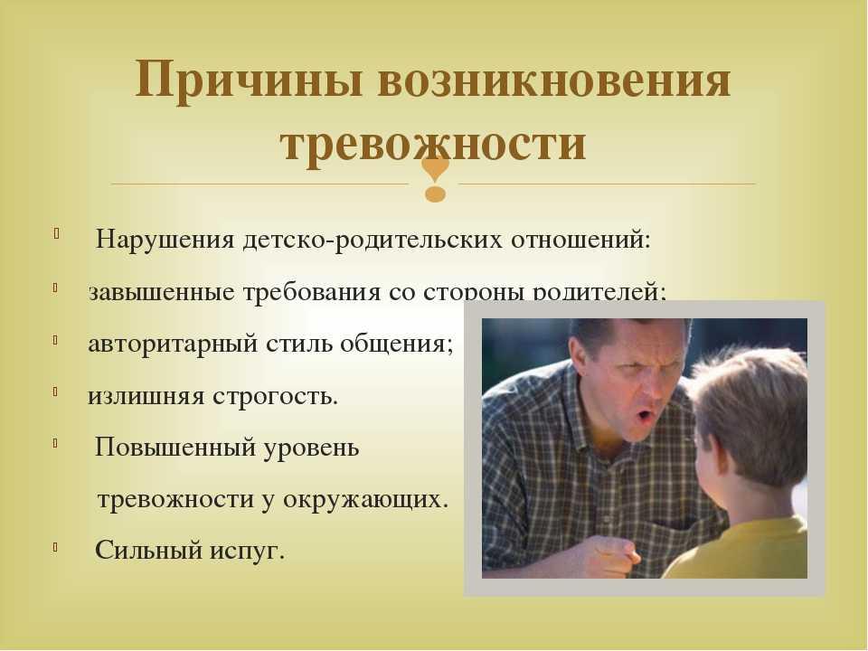 Тревожность у детей дошкольного возраста: как распознать и в чем причины