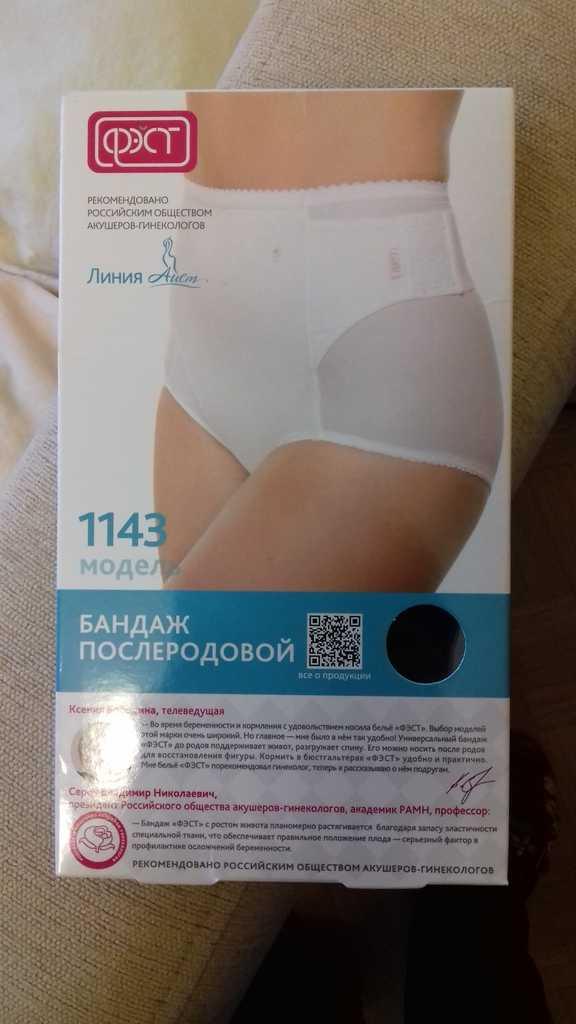 Послеродовой бандаж, утягивающее белье, корсет после родов: когда одевать и как правильно носить, а также как правильно выбрать