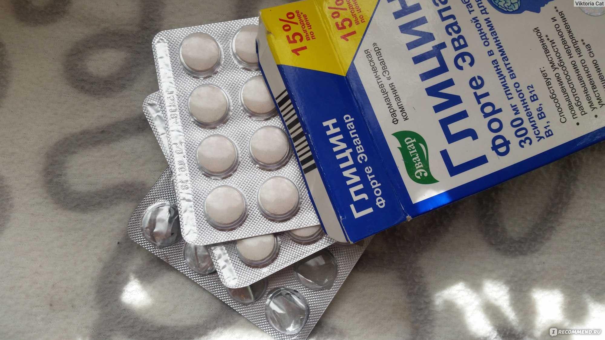 Глицин при беременности на ранних сроках, можно ли принимать