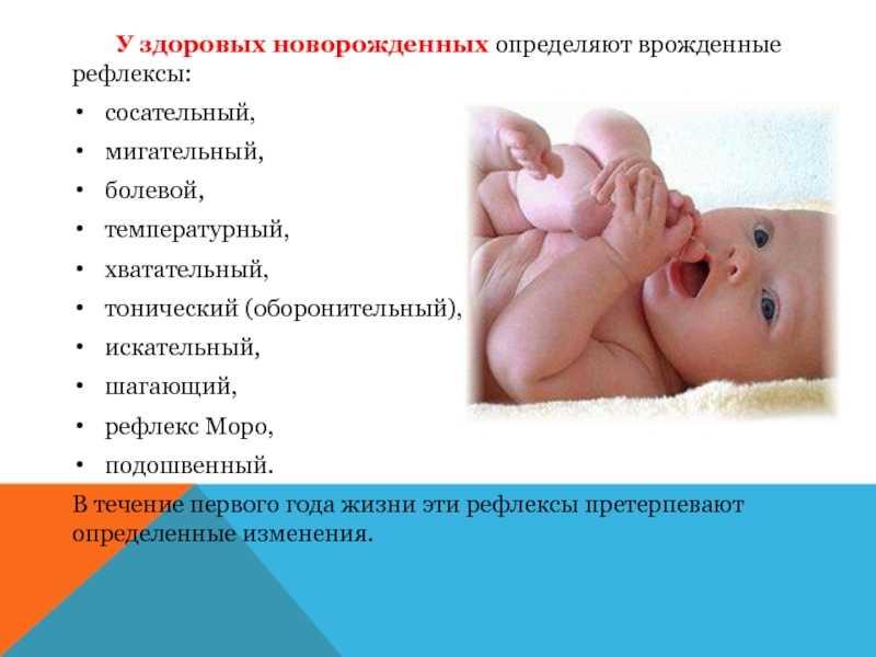 Отсутствие глотательного рефлекса у новорожденного — про маму