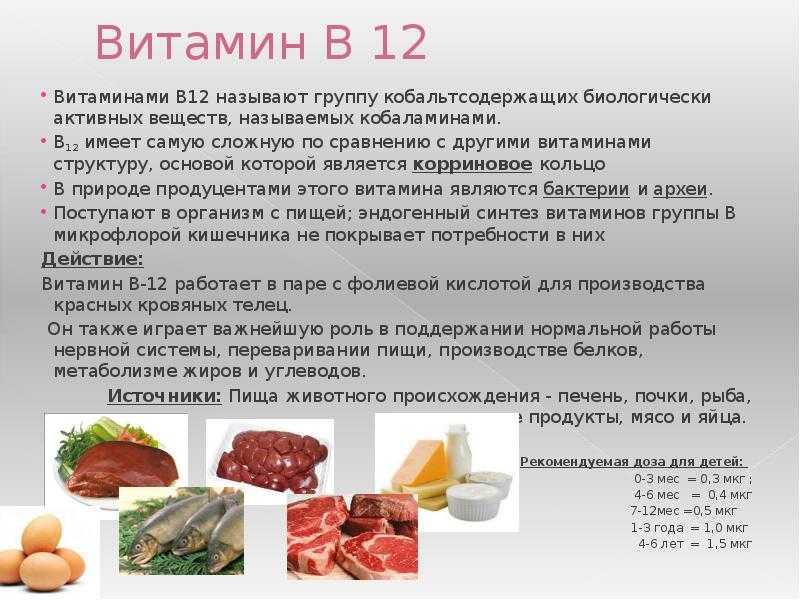 Лучший витамин в12 в таблетках — ? рейтинг и цены