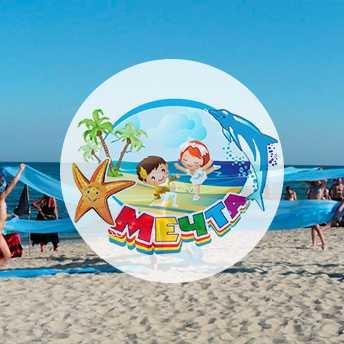 Детские лагеря на море в краснодарском крае, 2020-2021