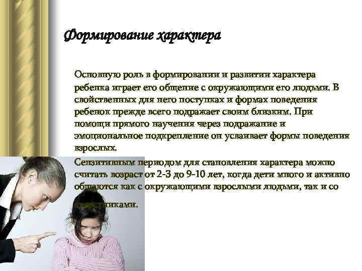 Формирование характера ребенка: начинаем воспитывать с пеленок - мапапама.ру — сайт для будущих и молодых родителей: беременность и роды, уход и воспитание детей до 3-х лет