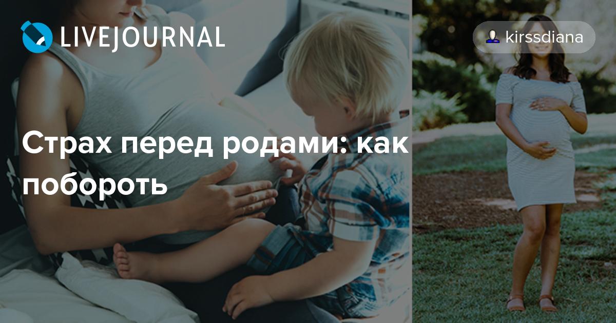 Токофобия или страх родов - главная фобия беременных!