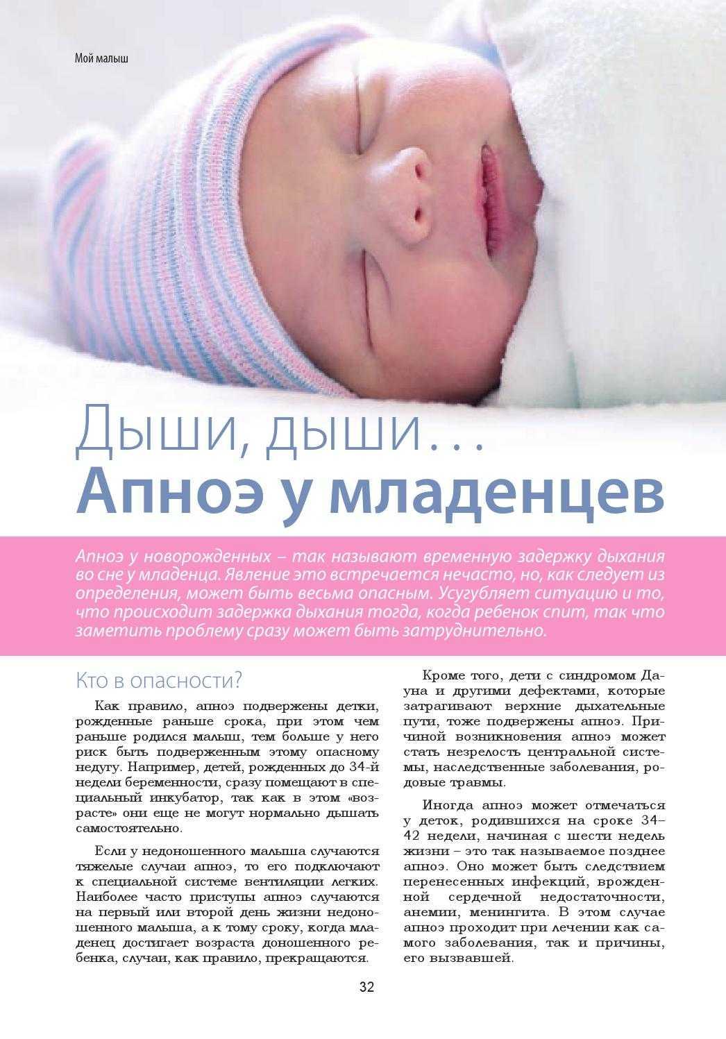 Как дышит ребенок в утробе матери: роль пуповины в дыхании