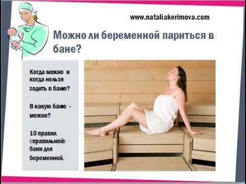 С легким паром! можно ли беременным в баню?