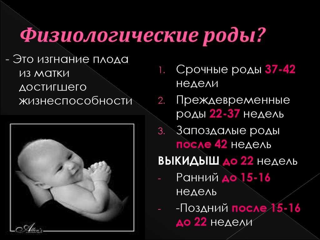 Сколько недель длится беременность: нормальная у первородящих и повторнородящих, ложная, внематочная + отзывы
