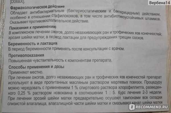 """""""хлорофиллипт"""" при беременности: особенности применения, инструкция и отзывы :: syl.ru"""