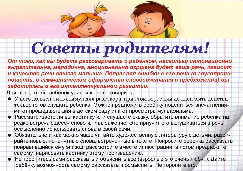Как научить ребенка говорить. развитие речи и мозга: шаг первый