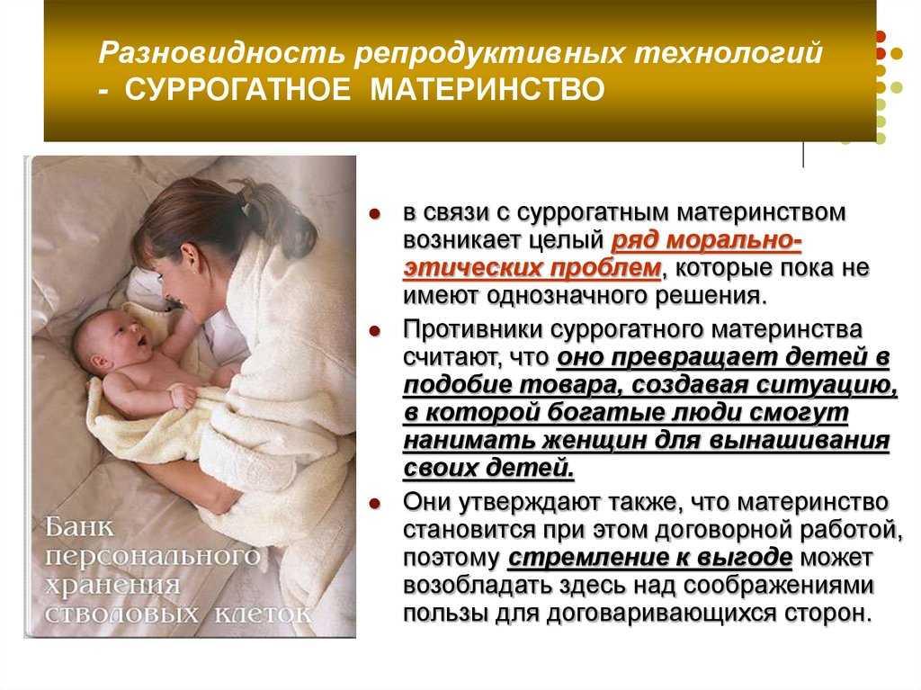 Суррогатное материнство: медицина, этика, право. этические проблемы суррогатного материнства
