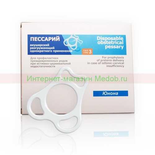 Акушерский пессарий юнона: типы 1 и 2 марки «симург», размеры разгружающих пессариев, отзывы беременных