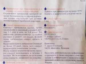 Отипакс при беременности инструкция по применению, особенности лечения