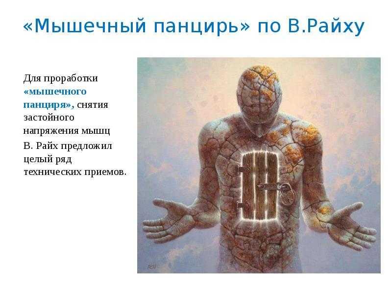 Ппсихосоматика защемления нерва, сколиоза, боли и спазмов в затылке