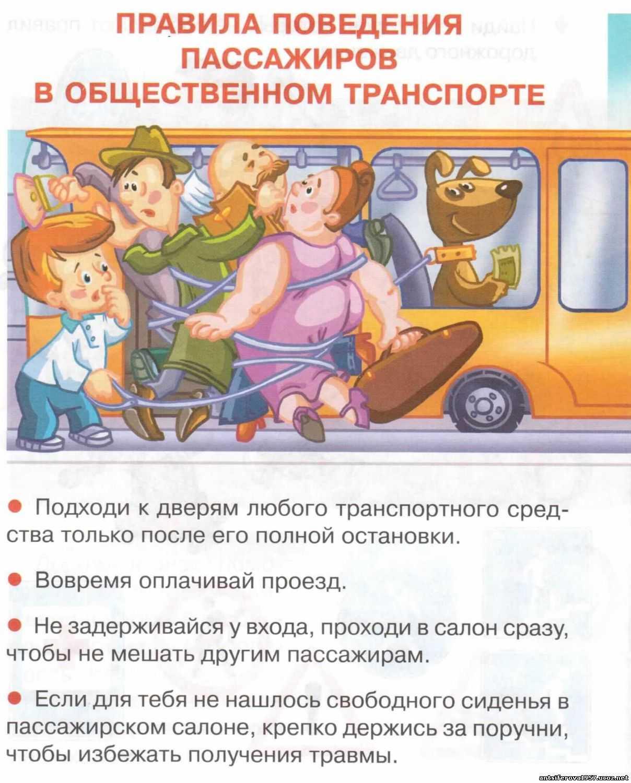 Правила поведения на экскурсии: для школьников и взрослых, экскурсии в автобусе