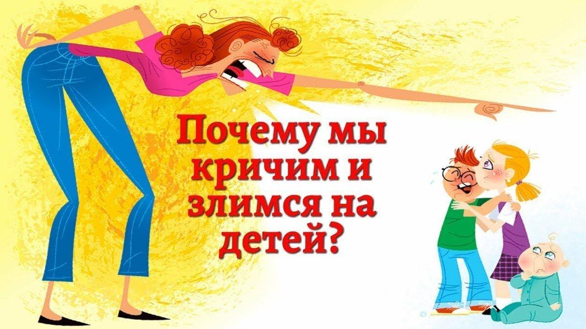 Почему мы кричим на детей? - мудрость жизни - медиаплатформа миртесен