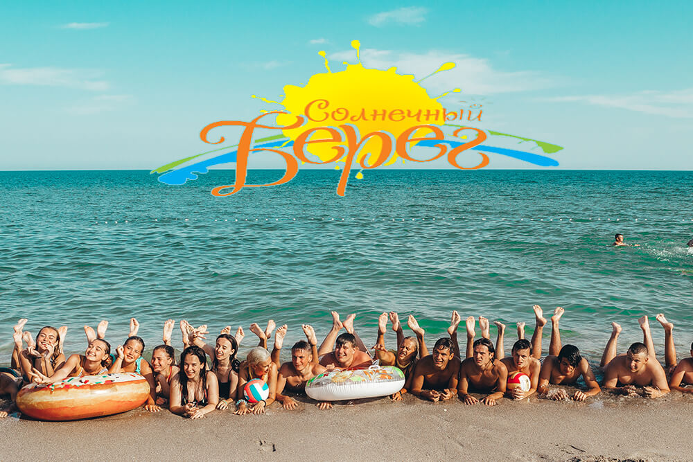 Детские лагеря на море 2020: учреждения для подростков  на черном и азовском морях, цены на лето