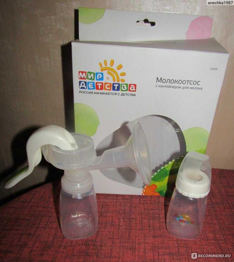 Молокоотсос мир детства с бутылочками для хранения молока