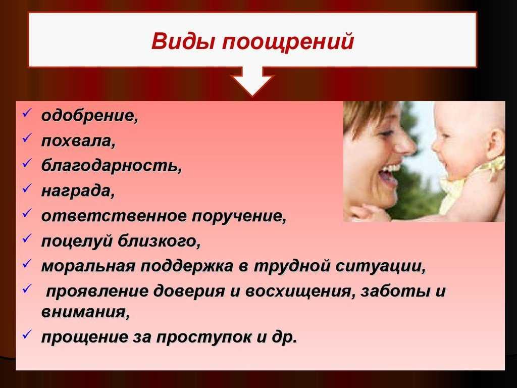 Методы поощрения при воспитании ребенка