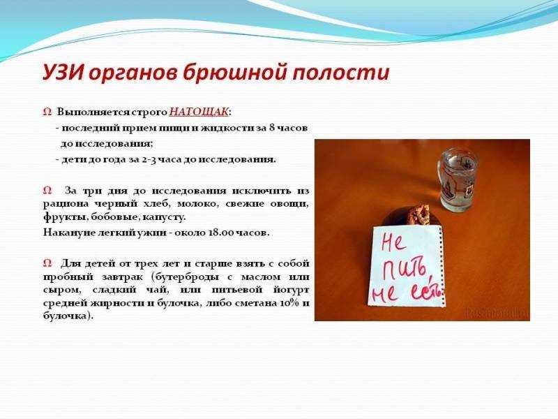 Узи желудка ребенку: подготовка, расшифровка результата, цена в москве