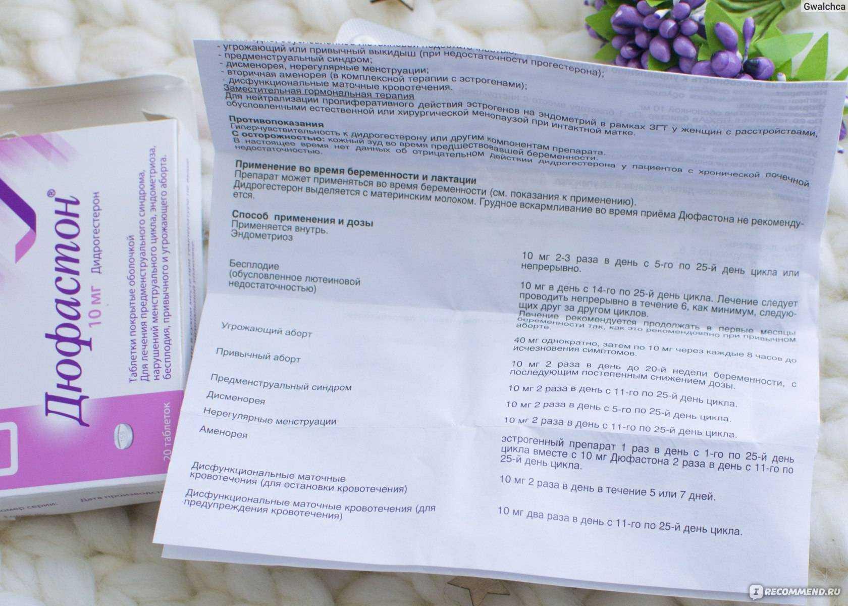 Дюфастон при беременности на ранних сроках: для чего назначают препарат и как его отменять