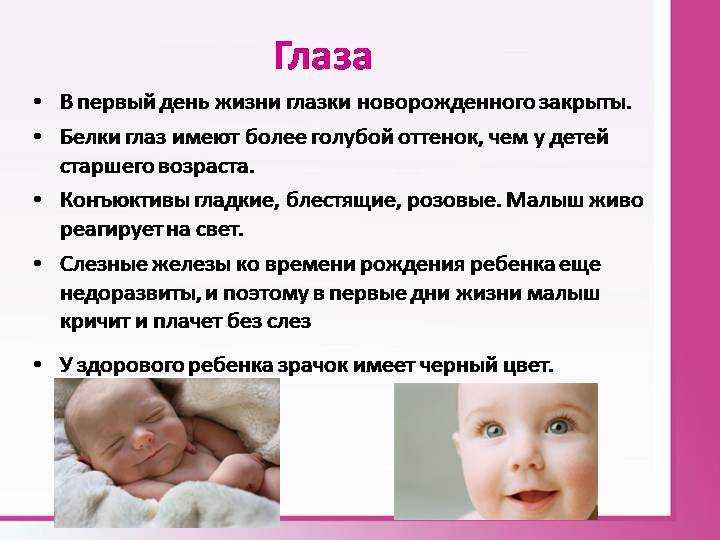 Когда ребёнок начинает видеть и слышать после рождения?