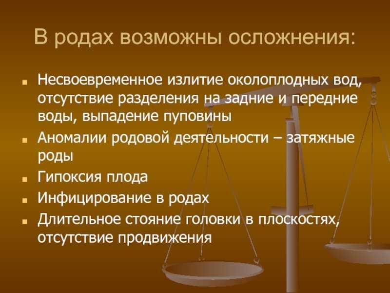 Преждевременное излитие (отхождение) околоплодных вод   nashy-detky.com.ua