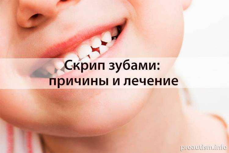 Ребенок скрипит зубами во сне [причины, лечение бруксизма]
