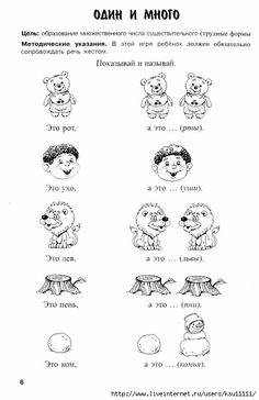 Логопедические игры для детей 6-7 лет - цветы жизни