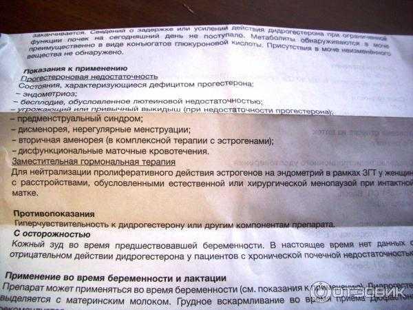 Дюфастон при беременности: инструкция по применению, до какой недели принимать / mama66.ru