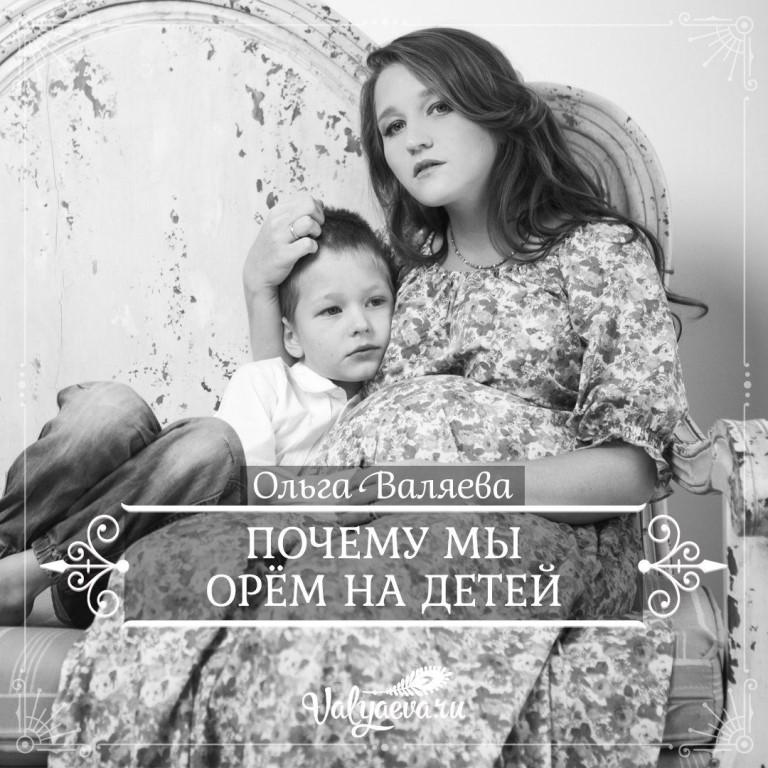 Почему мы кричим на родных и близких | psiholog.ru