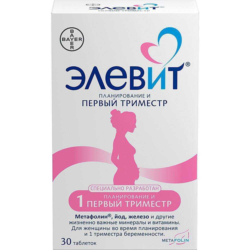 Элевит пронаталь при планировании беременности: помогает ли забеременеть и как принимать витамины правильно перед зачатием мужчинам и женщинам