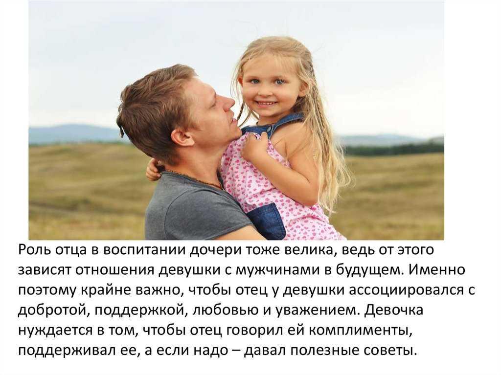 Отец и дочь - психология отношений и воспитания
