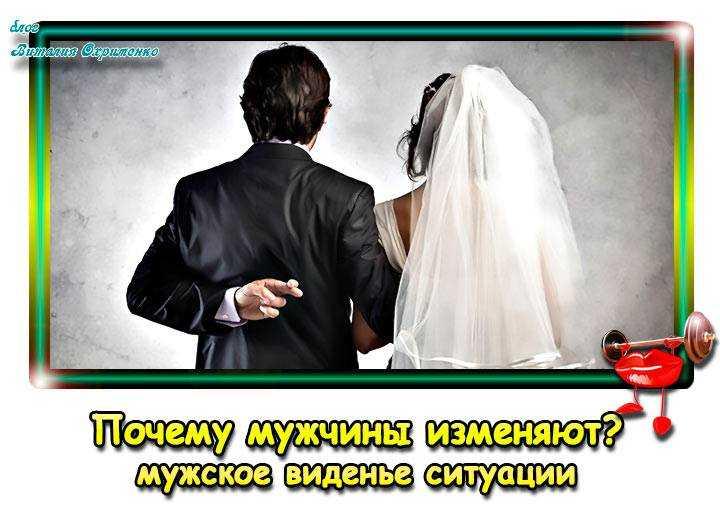 Почему муж изменяет, но не уходит: причины мужских измен, что делать женщине - startiktok