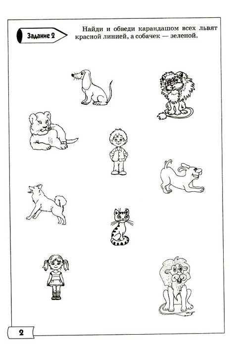 Задания по развитию речи для детей старшего дошкольного возраста 6-7 лет