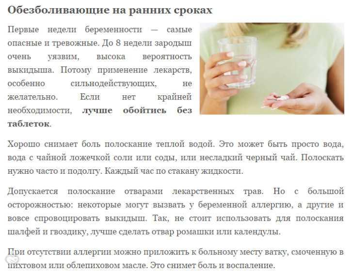 Омепразол при беременности (на ранних сроках и позже)