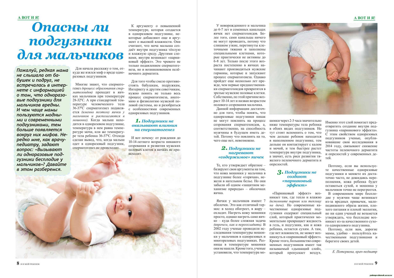 Вред подгузников для мальчиков и девочек: мнение врачей