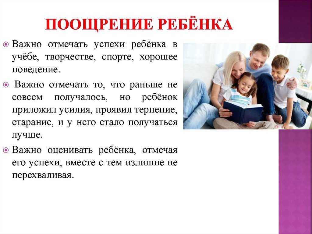 Как правильно поощрять ребенка, чтобы его мотивировать?   imom.me   яндекс дзен