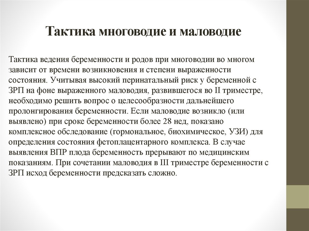 Лечение маловодия при беременности, чем опасно данное состояние? / mama66.ru